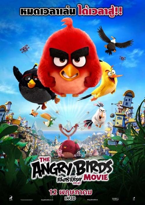 The Angry Birds Movie (2016) แองกรี้ เบิร์ดส เดอะ มูฟวี่