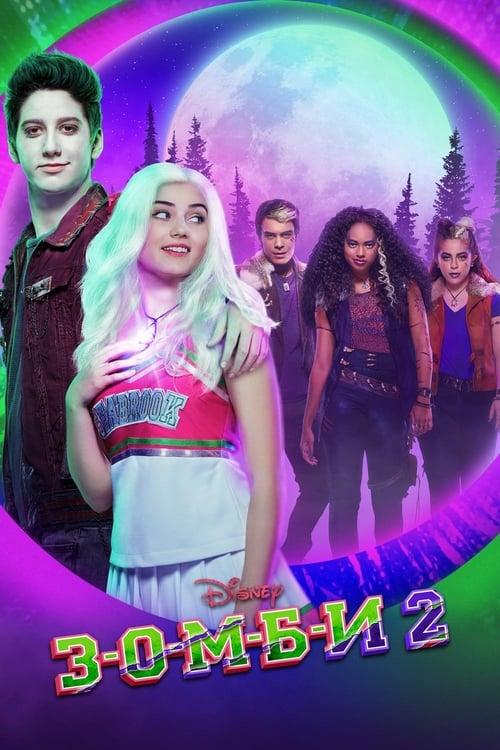 Z-O-M-B-I-E-S 2 (2020)