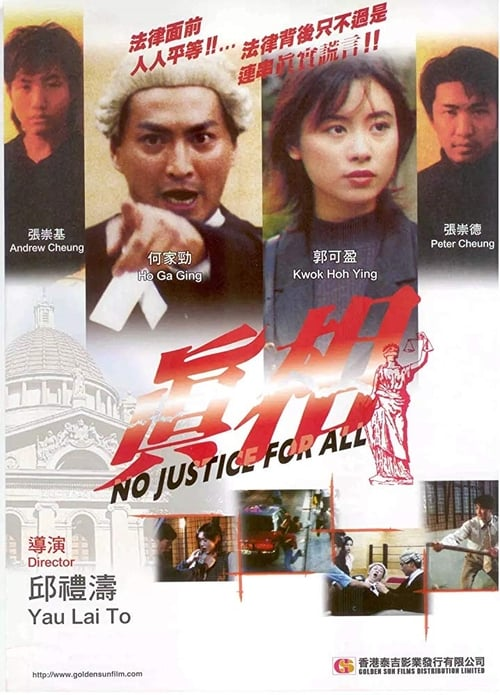 No Justice for All (1995)