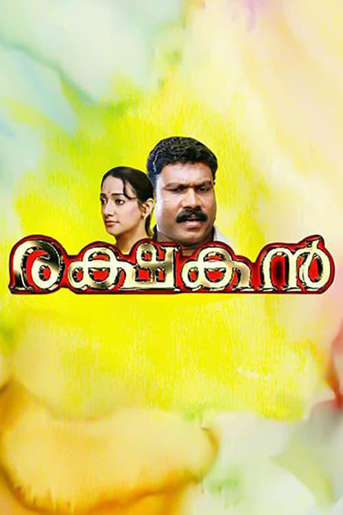 Rakshakan (2007)