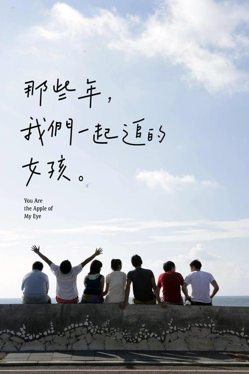 You Are The Apple of My Eye (2011) ยู อาร์ เดอะ แอ๊ปเปิ้ล ออฟ มาย อาย (Soundtrack ซับไทย)