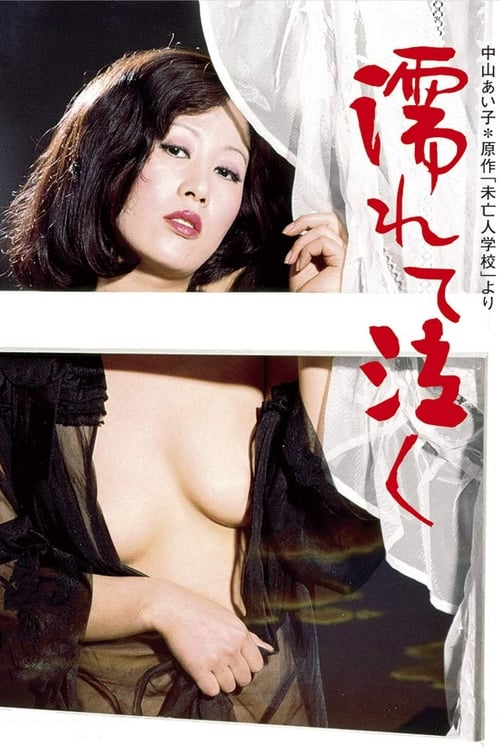Wet and Crying: Based On Aiko Nakayama's School of Widows (1977)