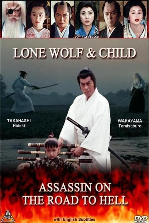 Lone Wolf & Child: Assassin on the Road to Hell (1989)