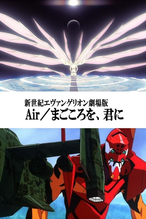 [VF] Neon Genesis Evangelion : The End of Evangelion (1997) streaming Netflix FR