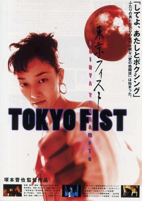 Film Tokyo Fist Auf Deutsch