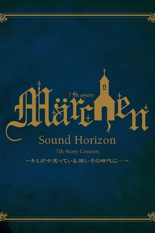 7th Story Concert 『Märchen』 ~キミが今笑っている、眩いその時代に・・・~ (2011)