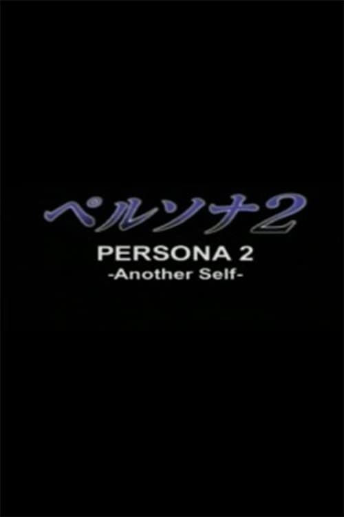 Persona 2: Another Self (1970)