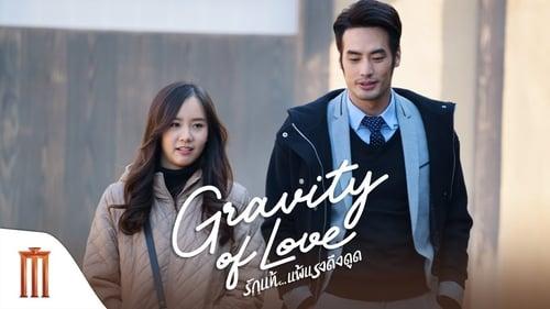 Gravity of Love (2018)