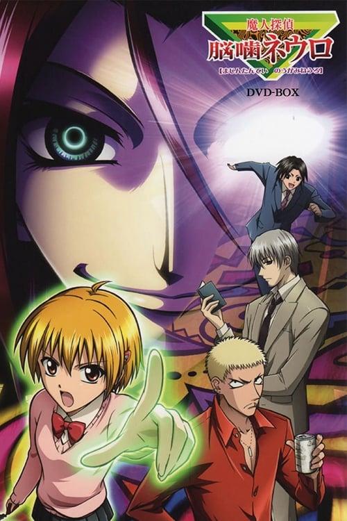 魔人探偵 脳噛ネウロ (2007)