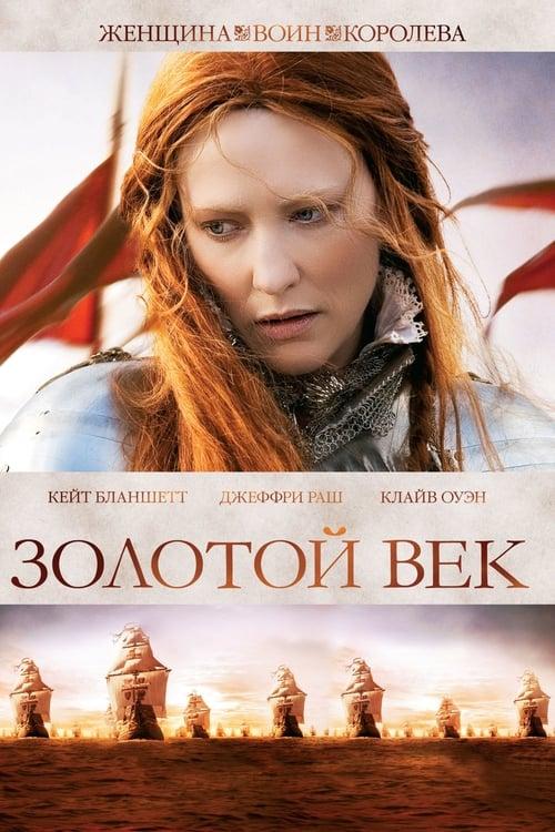Largescale poster for Золотой век
