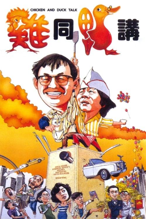 Chicken and Duck Talk (1988)