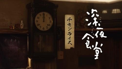 Midnight Diner: Tokyo Stories - 2x01