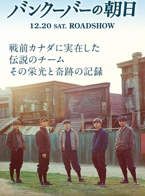 The Vancouver Asahi (2014) Poster