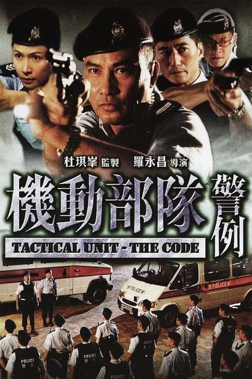 Tactical Unit - The Code (2008)