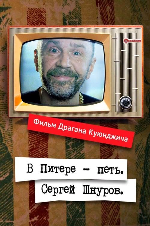 Постер фильма В Питере – петь. Сергей Шнуров