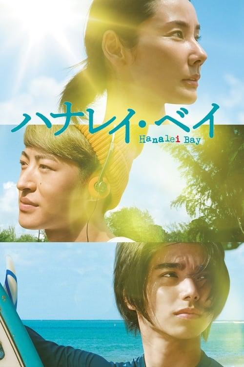 Mira La Película ハナレイ・ベイ En Buena Calidad
