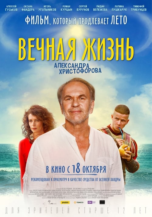 Eternal Life of Aleksandr Khristoforov