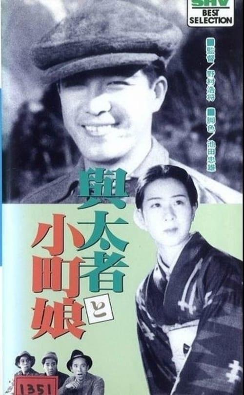 Film Yotamono to komachimusume En Ligne