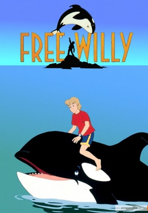Free Willy (1970)