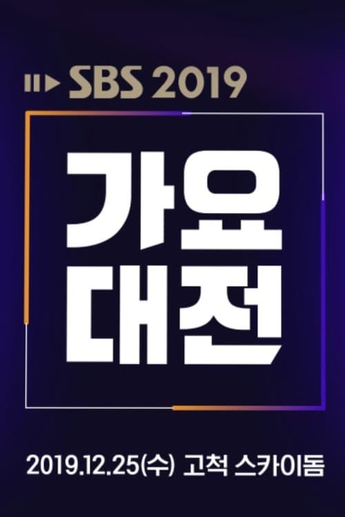 SBS Music Festival: Season 24