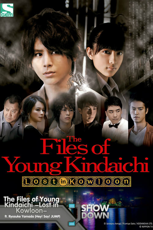The Files of Young Kindaichi: Lost in Kowloon (2013)