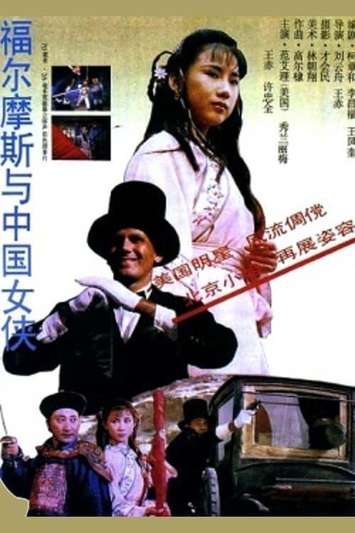 Assistir Filme Fu er mo si yu zhong guo nu xia De Boa Qualidade