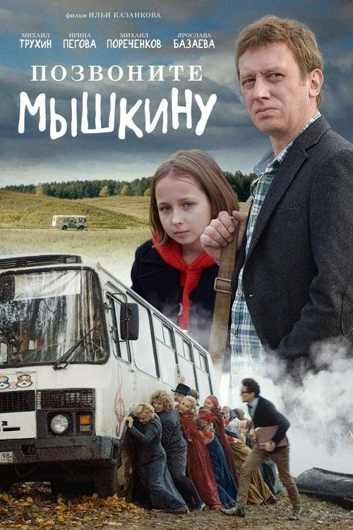 Позвоните Мышкину (2018)