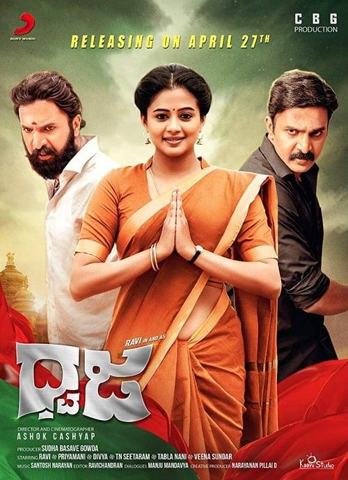 Dhwaja ( Hindi )