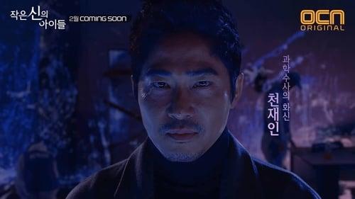 Children of A Lesser God (2018) Only Korean
