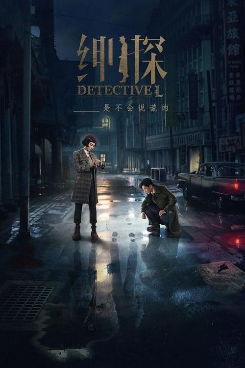 Detective L (2019)