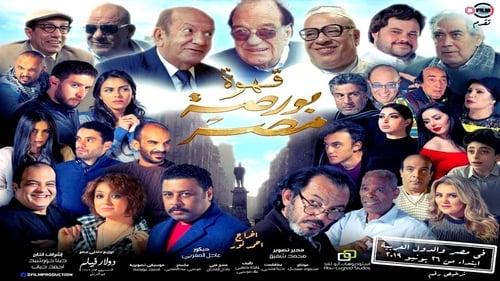 فيلم قهوة بورصة مصر اون لاين