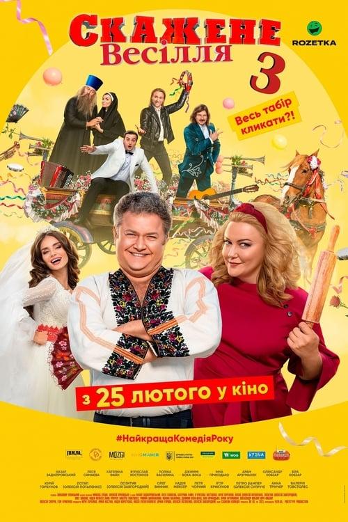 Crazy Wedding 3 (2021) Poster