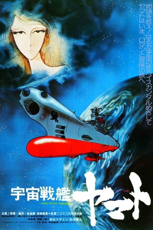 Mira La Película Crucero Espacial Yamato En Español En Línea