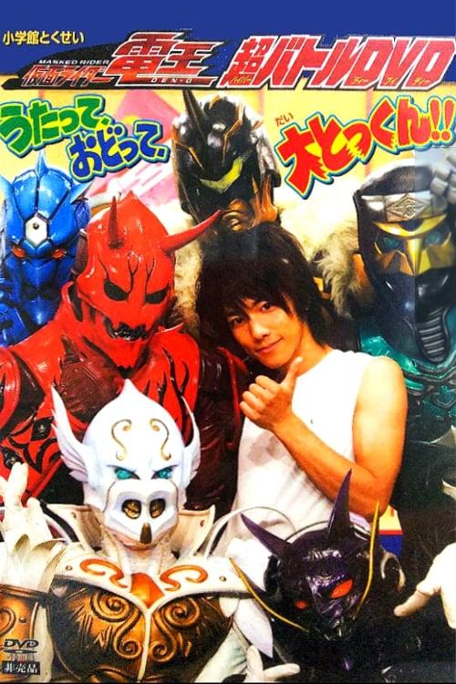 Kamen Rider Den-O: Singing, Dancing, Great Training!! (2007)
