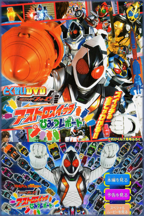 Kamen Rider Fourze - Astro Switches: Informe Secreto