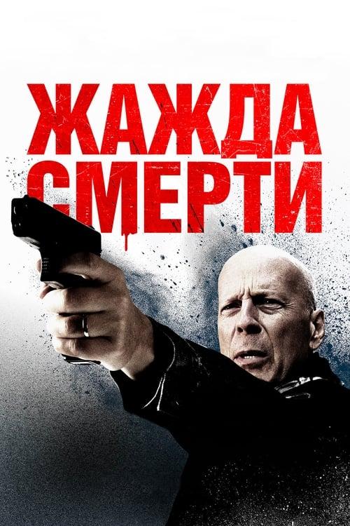 Постер фильма Жажда смерти