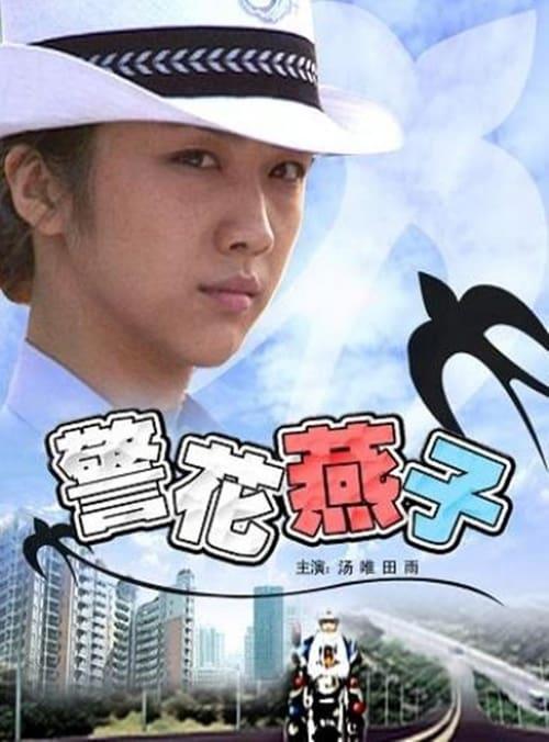 Assistir Filme 警花燕子 Online