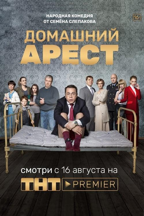 House Arrest (2018)