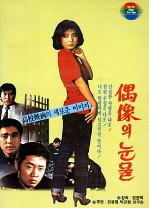 High School Tears (1982)