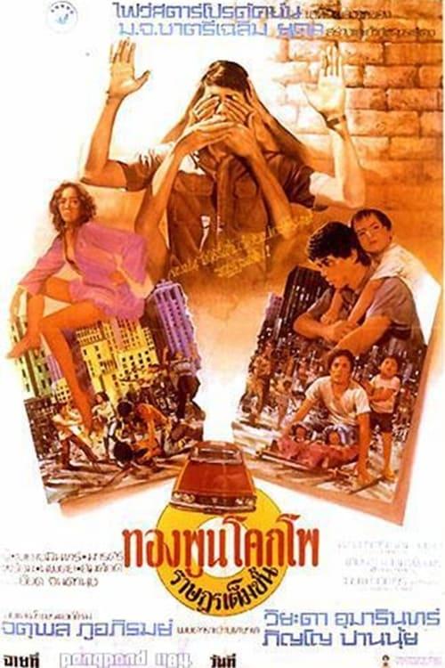 Taxi Driver (Citizen I) (1977)