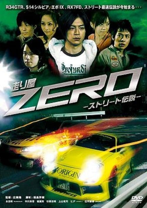 走り屋ZERO -ストリート伝説- poster