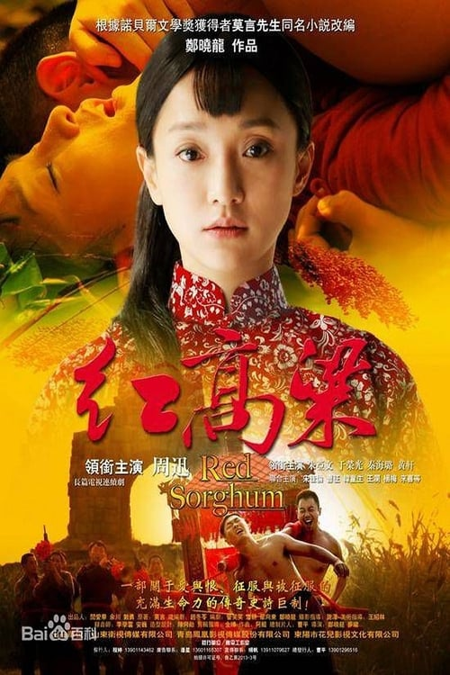 Red Sorghum (2014)