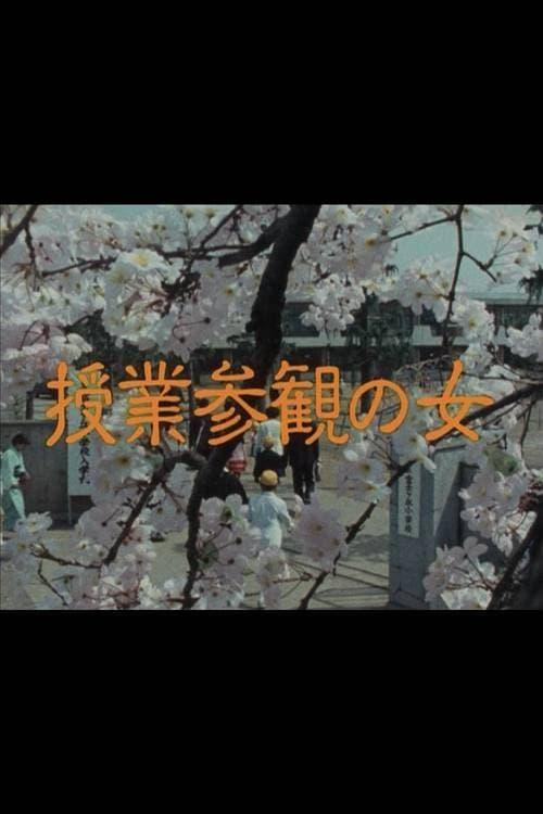 Película 授業参観の女 En Buena Calidad Hd 720p