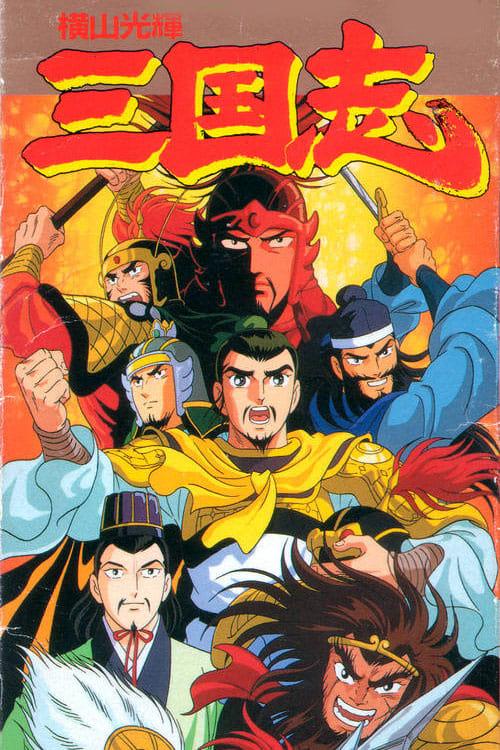 Romance of the Three Kingdoms (1991)