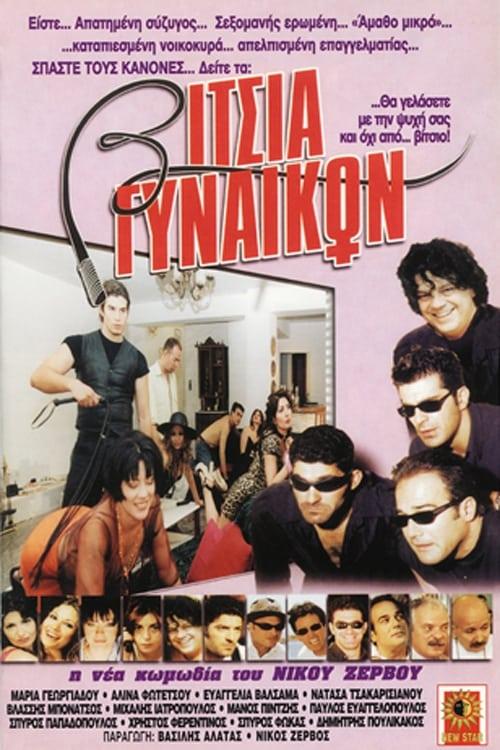 Vitsia gynaikon (1969)