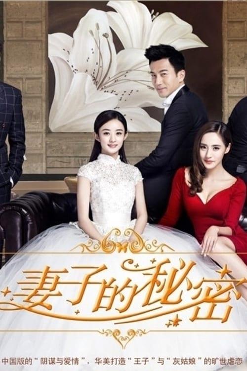 The Wife's Secret (2014)