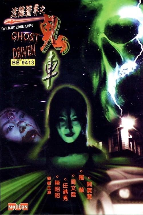 Twilight Zone Cops: Ghost Driven (2002)