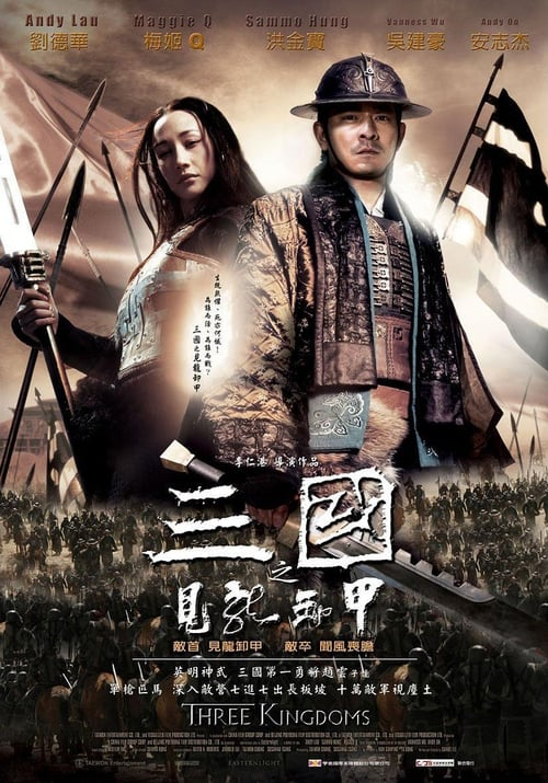 مشاهدة الفيلم 三国之见龙卸甲 مجانا على الانترنت