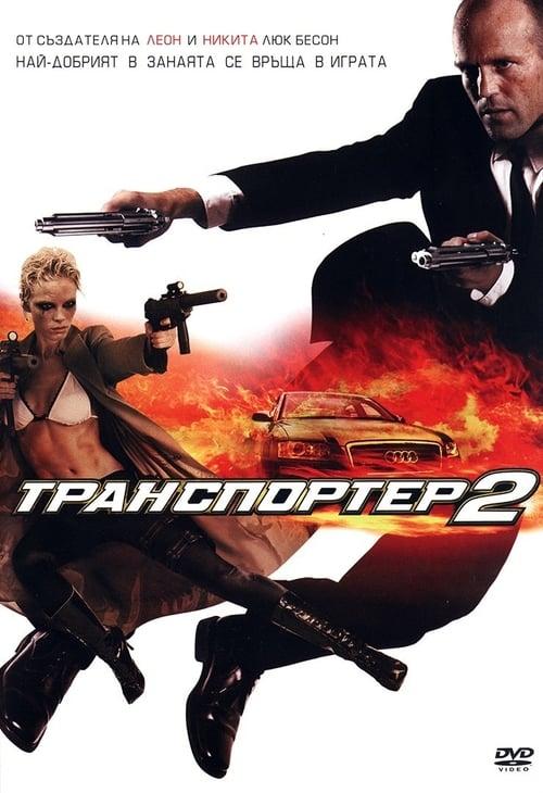 Транспортер 2
