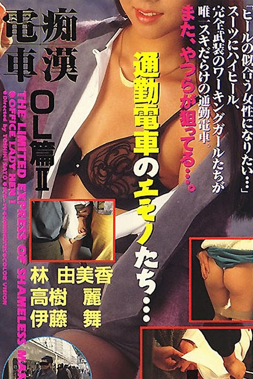 Molester's Commuter Train: Office Ladys' Sexuality (1993)
